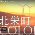 北栄町合併10周年記念 北栄町COLORS