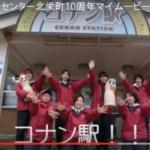 北栄町合併10周年記念 鳥取ヤクルト販売株式会社みどりセンター