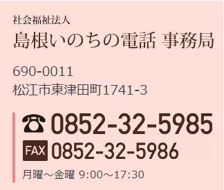 島根いのちの電話 事務局