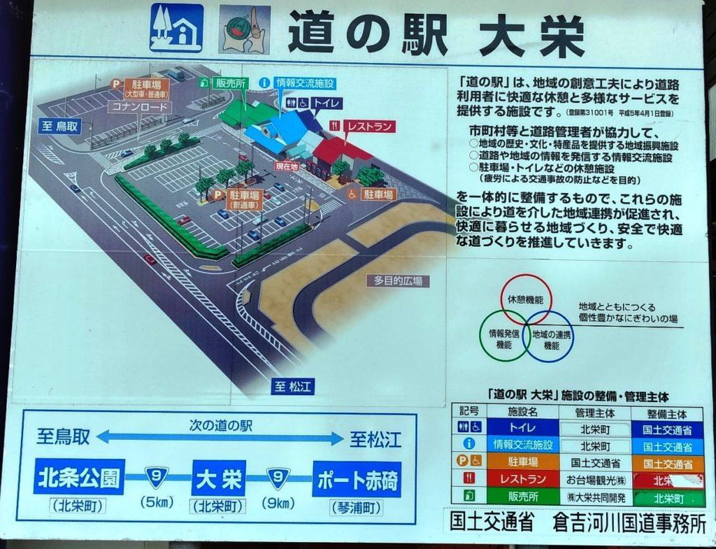 道の駅 大栄 案内図