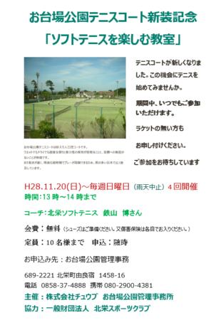 お台場公園テニス教室H28年