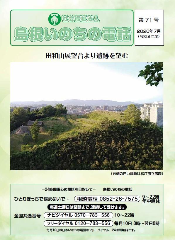 広報誌 第71号表紙